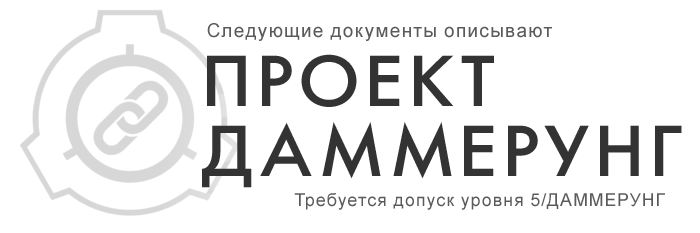 dammerung-warning_RUS_V2_3.png
