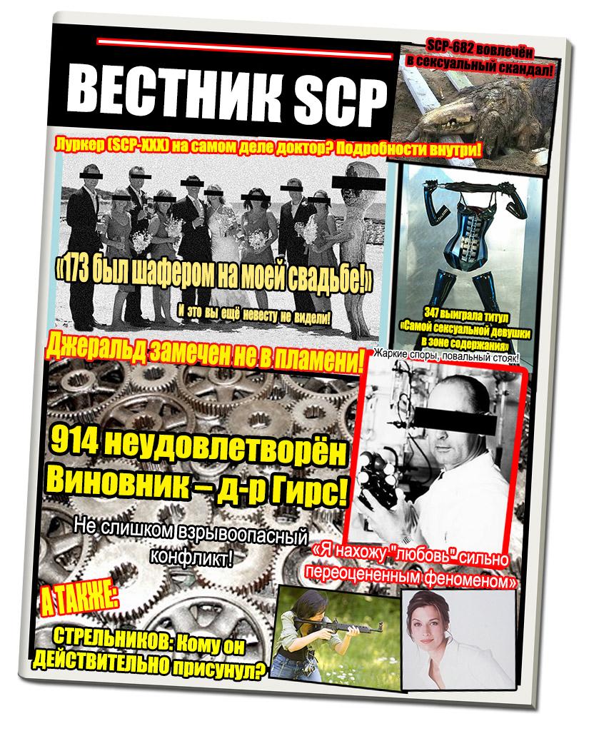 scptabloid1.jpg